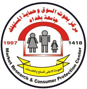 مركز بحوث السوق وحماية المستهلك