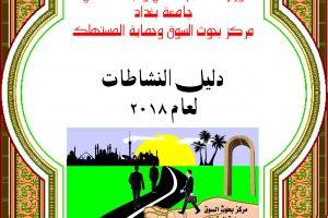واجهة الدليل بالعربي